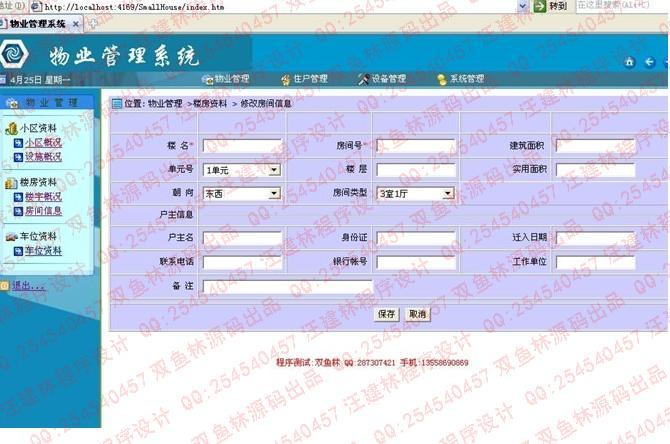 毕业论文课程设计源码实例-asp.net物业信息管理系统截图
