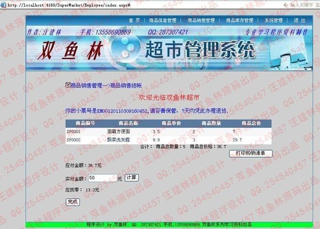 毕业论文课程设计源码实例-大神asp.net超市信息管理系统截图