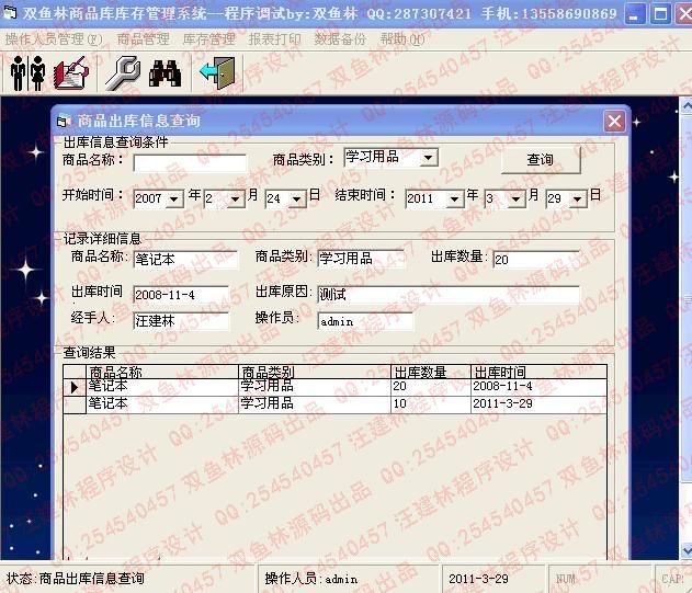 大神vb库存信息管理系统