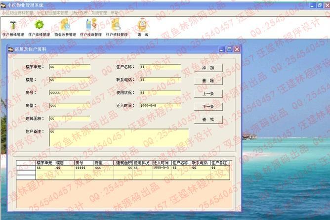 1 系统功能 小区物业管理系统大致上需要住户资料管理、投诉管理、住户报修管理、统计报表、数据备份、数据恢复等几个主要的功能。故本系统的模块的划分及功能如下: A、住户资料管理:详细记录小区住户的信息 B、投诉管理:管理住户的投诉情况。 C、住户报修管理:记录报修信息,为住户提供及时的维修服务。 D、物业受费项目管理:用户的缴费信息。 E、住户停车车位管理:这个功能可以轻松监控住户的车位信息。 F、系统维护:数据备份。 2 系统菜单 小区物业资料管理 开发商资料 监理商资料 建筑商资料 小区物业基本管理 用