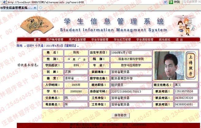 jsp学生信息管理系统