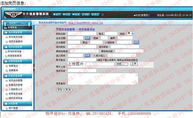 程序开发环境:MyEclipse+tomcat+mysql 程序使用语言: jsp(java) 系统功能: (1)党员信息管理:添加,查询,修改和删除党员信息。 (2)党员奖惩管理:添加,查询,修改和删除党员奖惩信息。 (3)党费管理:添加,查询,修改和删除党费信息 (4)其他信息管理:添加,查询,修改和删除党员流出信息,发展党员信息,入党积极分子信息,优秀党员信息和组织生活信息。 (5)系统管理:用户管理,修改密码,关于系统 系统特点: (1)系统采用美化的后台管理模板。 (2)使用数据库连接池技术,