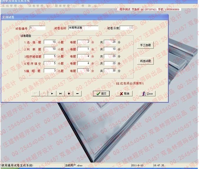 DELP001试卷生成系统