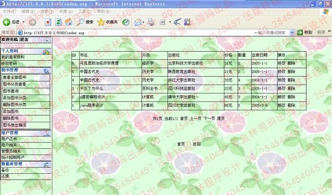 毕业论文课程设计源码实例-asp+access图书管理系统截图
