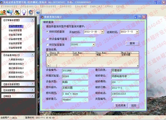程序设计语言:VB6.0 数据库:Sqlserver2000以上 程序功能: 1):基本信息管理 设备类型信息管理:设备类型信息包括(ID,名称)可以通过对类型编号(ID)或类型名称查询设备类型信息,并可以对这些信息进行添加,一般不删除,当该设备类型没有对应的设备信息时,可以删除,购置新的设备类型时可对设备类型信息进行添加。 设备基本信息管理:设备基本信息包括(设备编号,设备类别,生产厂商,购置日期,金额,保修年限,使用人,管理员,所属实验室,备注,是否已外借)可以通过设备编号(ID)或实验室编号(ID)