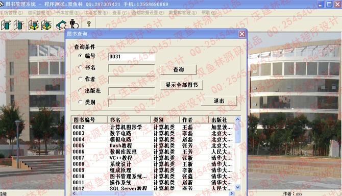 VC002图书管理系统