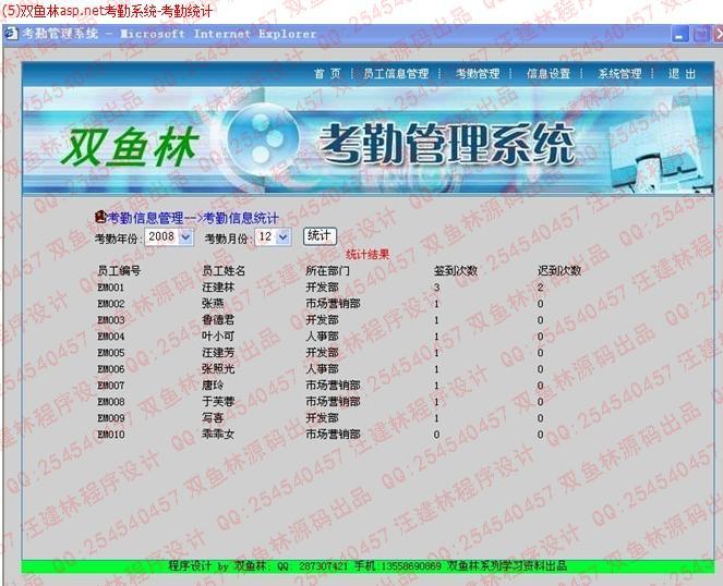 net的考勤管理系统的设计与实现