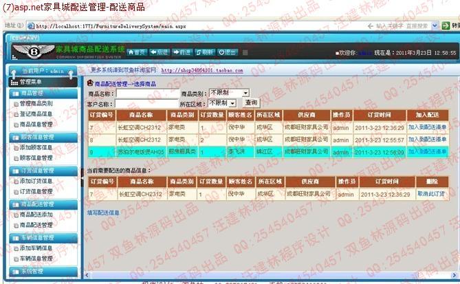 毕业论文课程设计源码实例-19双鱼林asp.net家具城商品配送系统截图