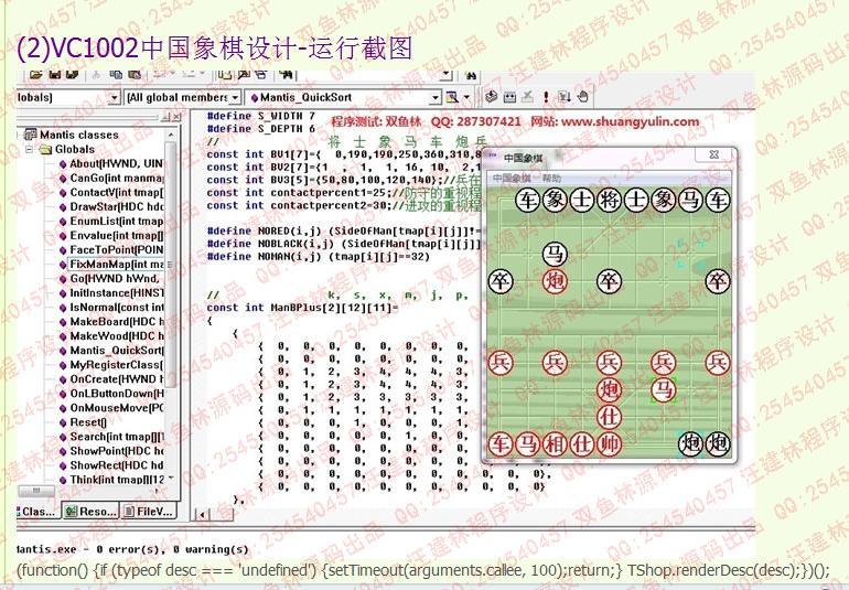 毕业论文课程设计源码实例-VC1002中国象棋程序设计截图