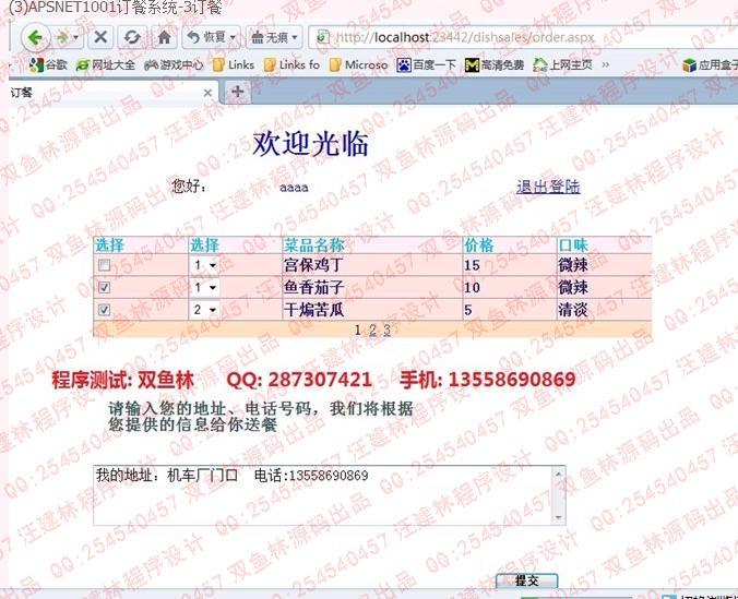毕业论文课程设计源码实例-ASPNET1001网上订餐系统截图