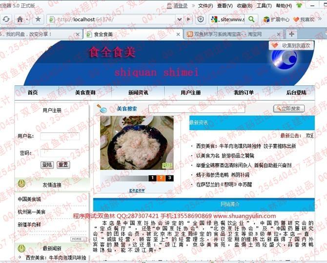 ASP1012美食购物网站系统设计
