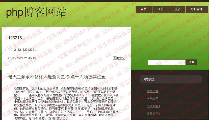 毕业论文课程设计源码实例-PHP_008个人博客网站设计系统截图