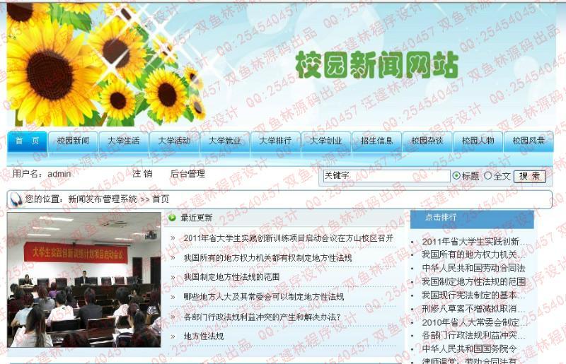 毕业论文课程设计源码实例-PHP_010校园新闻发布网站系统截图