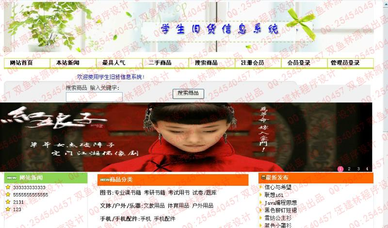 PHP_032校园二手旧货闲置物品交易网站