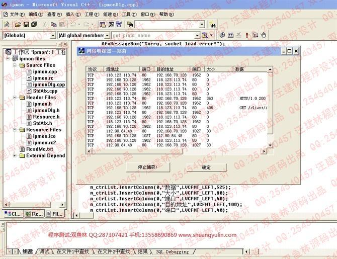 毕业论文课程设计源码实例-VC1004网络嗅探器sniffer设计截图