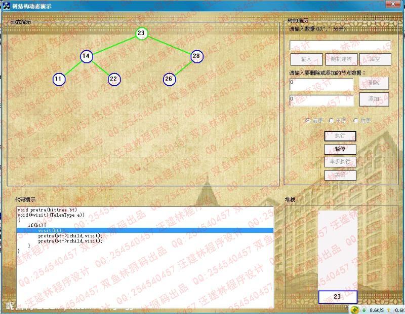 毕业论文课程设计源码实例-vc++_013数据结构算法动态演示-二叉树的遍历截图