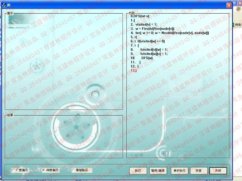 毕业论文课程设计源码实例-vc++_016最短路径算法动态演示广度深度遍历截图