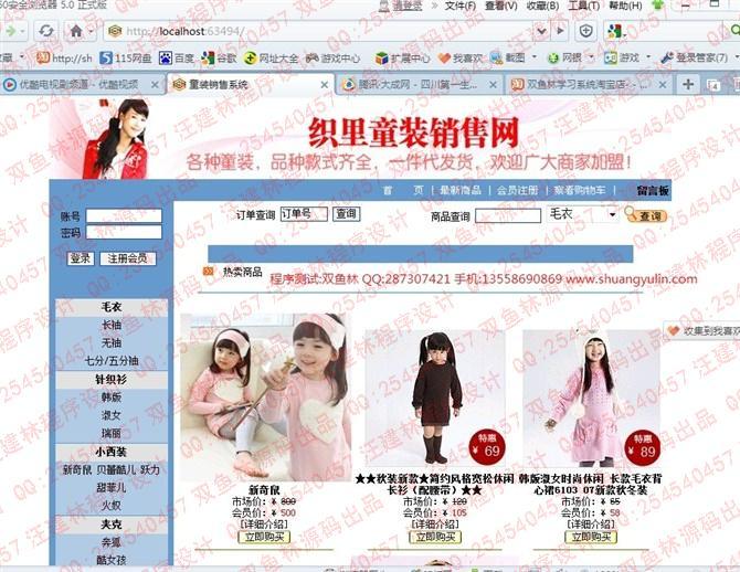 毕业论文课程设计源码实例-ASP012童装销售网站截图