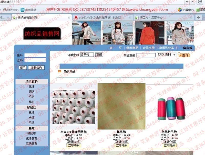 毕业论文课程设计源码实例-355ASP014纺织品销售购物网站截图