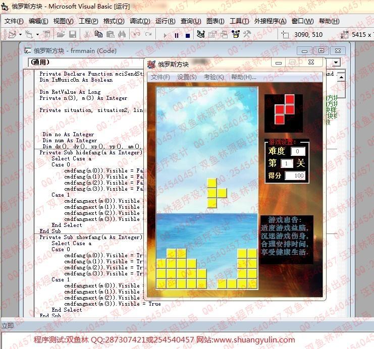 毕业论文课程设计源码实例-362VB1011俄罗斯方块游戏设计截图