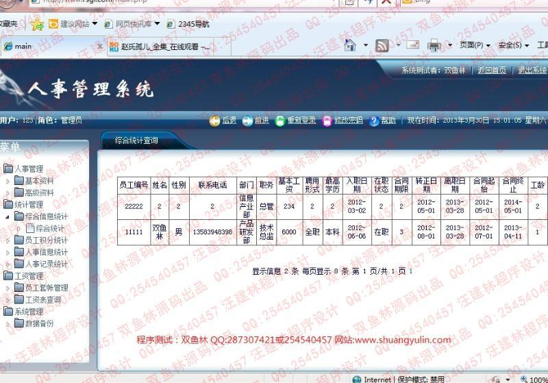毕业论文课程设计源码实例-390PHP012人事档案工资信息管理系统截图