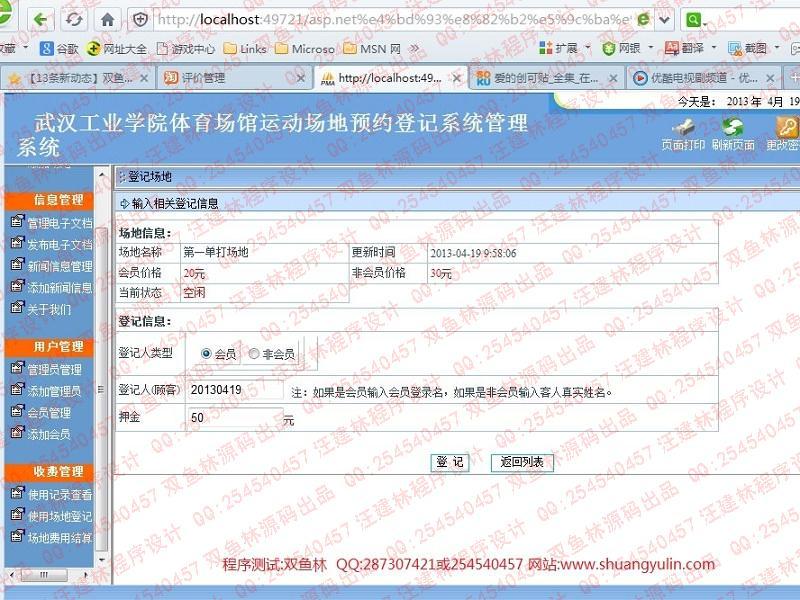 毕业论文课程设计源码实例-398asp.net体育场馆运动场地预约登记系统截图