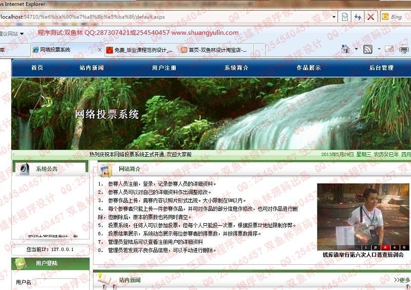 毕业论文课程设计源码实例-407asp.net作品投票网站系统 截图