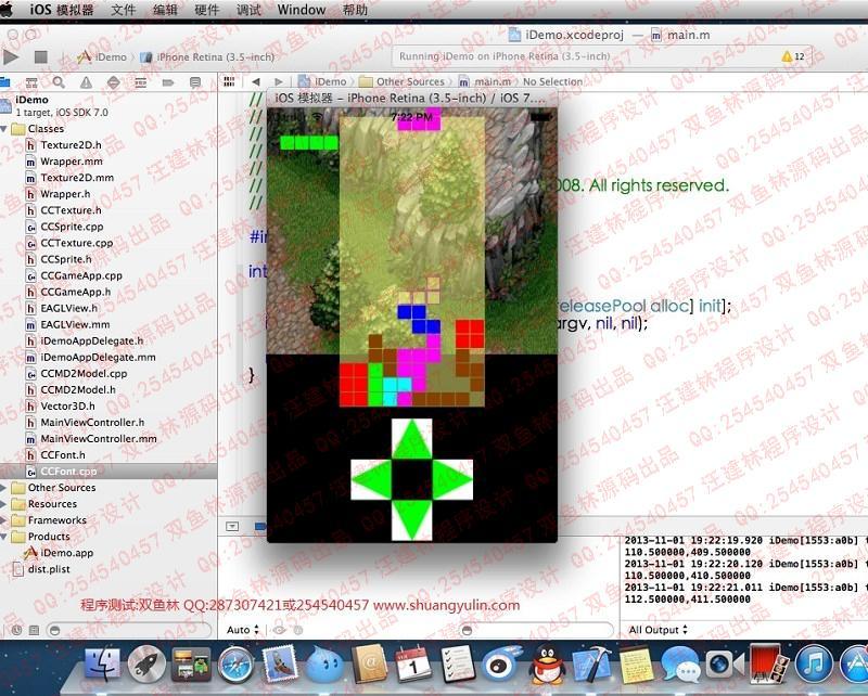 毕业论文课程设计源码实例-446苹果ios俄罗斯方块