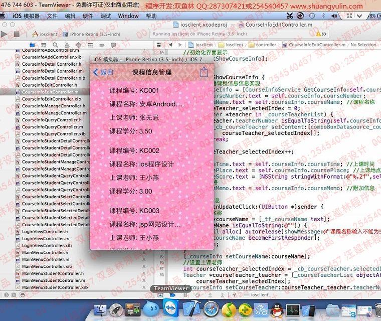毕业论文课程设计源码实例-468双鱼林苹果手机基于ios教务选课成绩管理系统截图