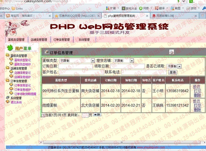 毕业论文课程设计源码实例-479双鱼林PHP基于MVC三层蛋糕预定信息管理系统截图