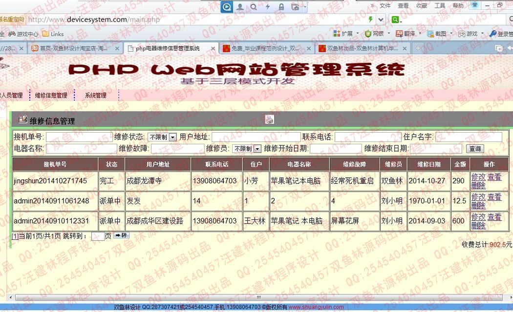 毕业论文课程设计源码实例-537双鱼林PHP电器维修信息管理系统截图