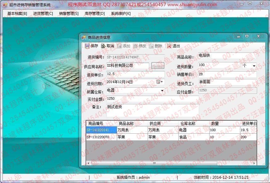 545C#超市进销存信息管理系统