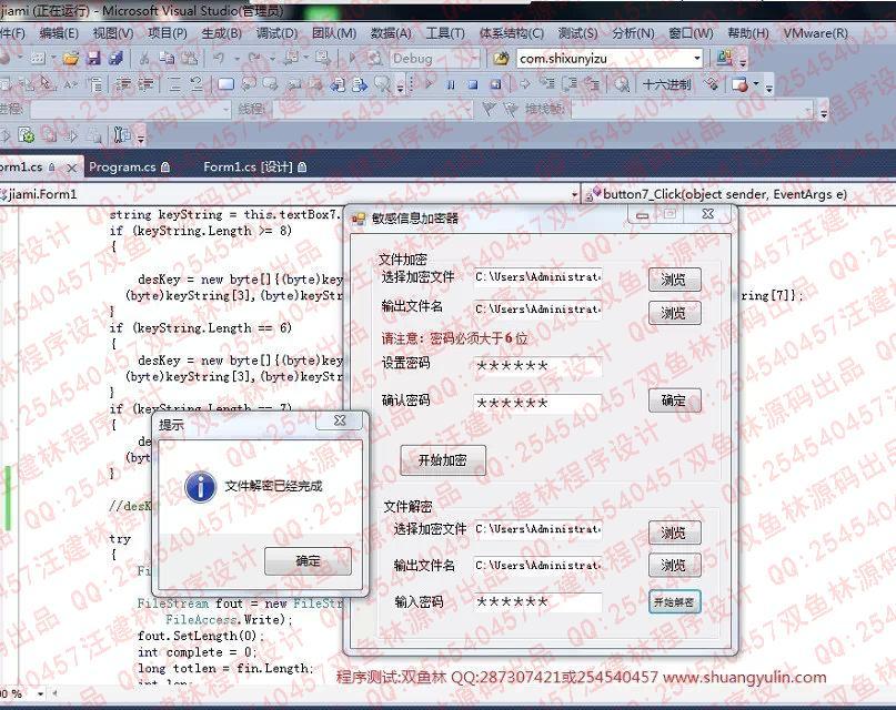 毕业论文课程设计源码实例-546c#基于des加密算法文件加密器设计截图