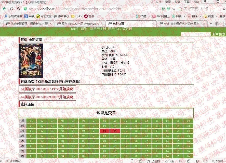 毕业论文课程设计源码实例-568JSP基于SSH2在线影院电影票订票系统截图