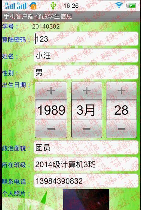 578双鱼林基于安卓Android精品课程在线学习系统